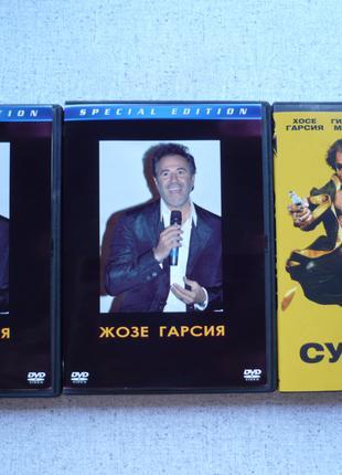 Жозе Гарсия - собрание фильмов - 3 dvd