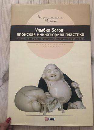Книга  Улыбка богов: японская миниатюрная пластика