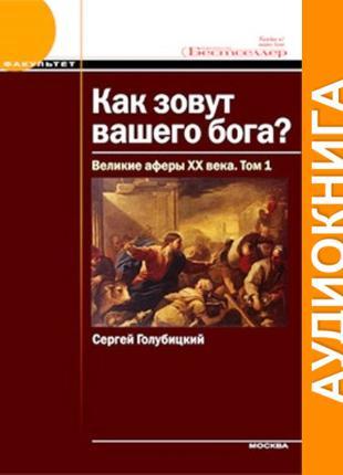 Аудиокнига Сергей Голубицкий Как Зовут Вашего Бога?