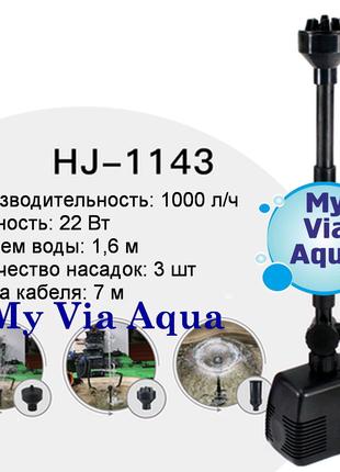 Насос, помпа для фонтана SunSun HJ-1143