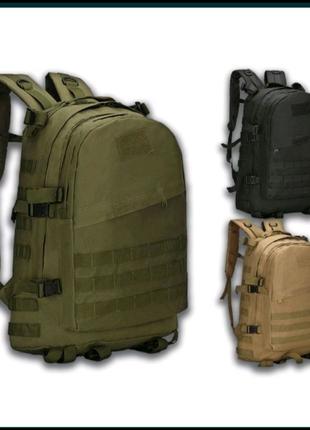 Тактический рюкзак 30-35 литров (олива, черный , койот )