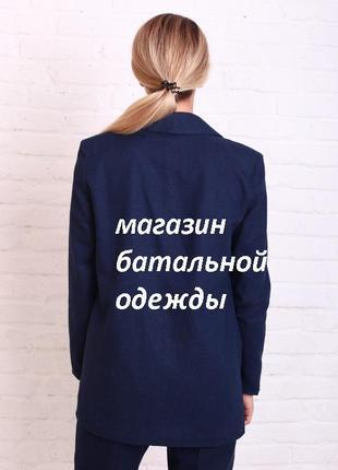 Пиджак жакет на подкладке