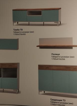Комплект мебели Picassa