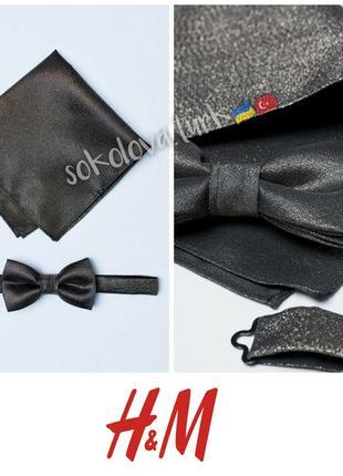 Комплект фрачный галстук бабочка и платок  металлик h&m