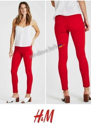 Яркие красные стрейчевые брюки штаны джинсы от h&m