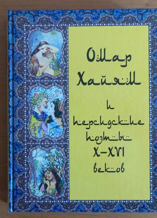Омар Хайям и персидские поэты X – XVI веков. Подарочное издание