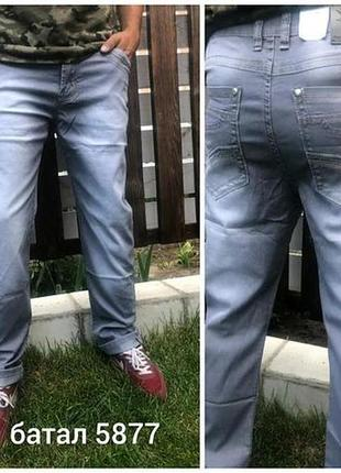 Джинсы мужские стрейчевые большого размера на высокий рост vig...