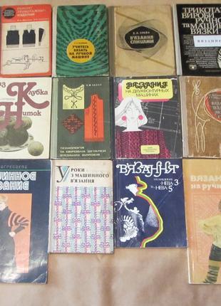Книги Кройка и шитье. Вязание. Конструирование. Технология.