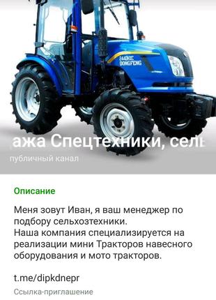 Продажа сельхозтехники, спецтехники и т.д в ТЕЛЕГРАММЕ. Переходи!