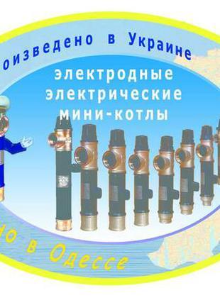 Энергосберегающие электродные электроводонагреватели (мини-котлы)