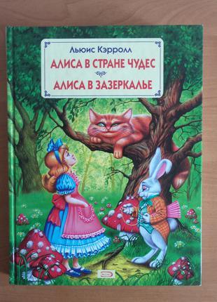Алиса в стране чудес. Алиса в зазеркалье. Льюис Кэрролл