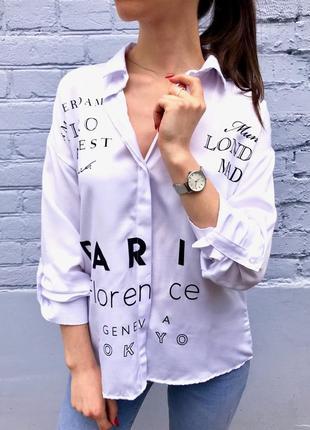 Белая рубашка женская oversize paris белая