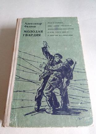 Александр Фадеев. Молодая гвардия.