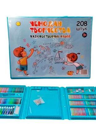 Набор для детского творчества из 208 предметов Чемодан творчества