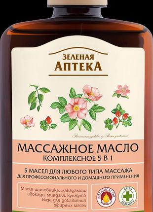 """Массажное масло комплексное 5 в 1 """"Зеленая Аптека"""" 200 мл."""