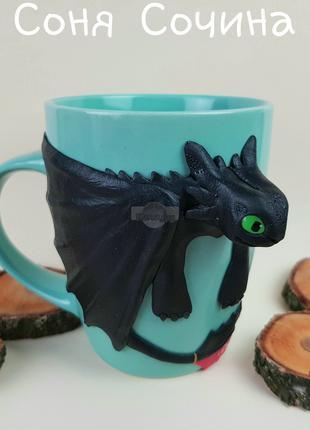 Кружка БЕЗЗУБИК чашка с декором лепнина дракон подарок ребенку