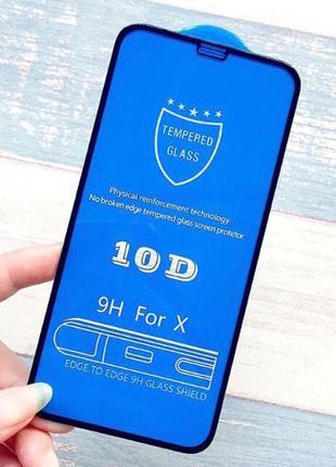 Защитное стекло 10D для iPhone/на Айфон 6/7/8/7+/8+/X/XS/XR/XSMAX