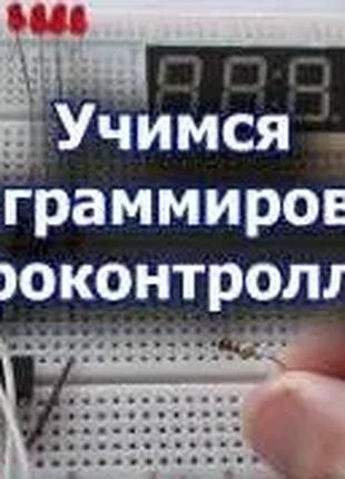 Репетиторство (программирование, робототехника Arduino STM32 ESP8