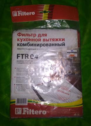 Фильтр для вытяжки Filtero FTR-04