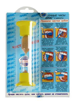 Часы песочные для чистки зубов (3 минуты)