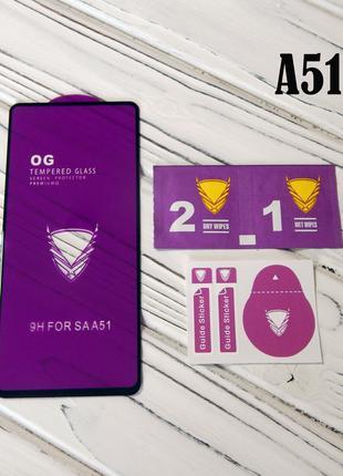 Защитное Стекло Samsung A51 Захисне Скло Самсунг