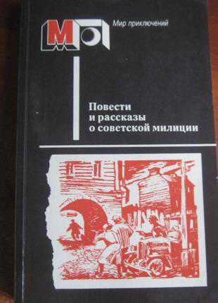 Повести и рассказы о советской милиции М. Правда 1987г.