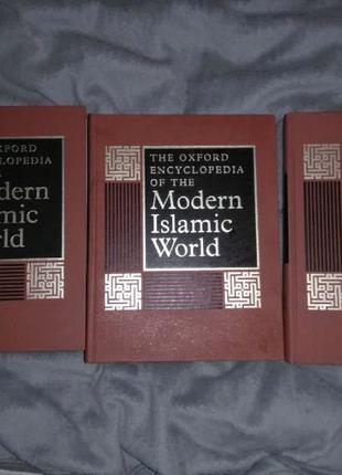 The Oxford encyclopedia of the Modern Islamic World 3 тома