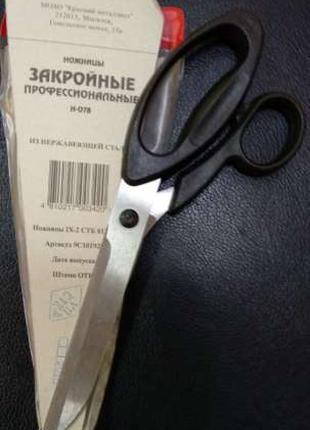 Ножницы закройные профессиональные КРАМЕТ (Kramet) Беларусь Н-078