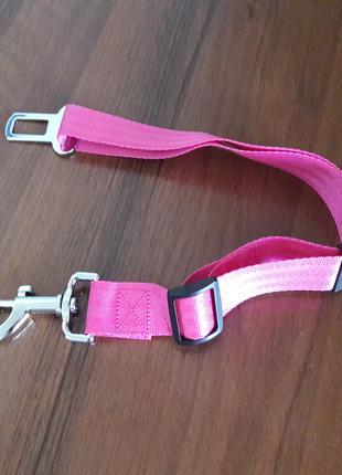 Повідок для собак в машину (розовий).