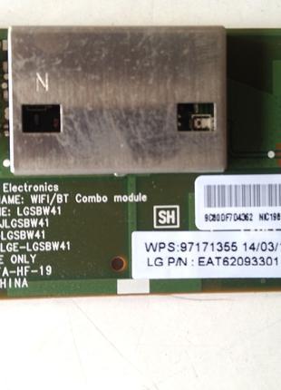 Модуль Wi-Fi. LGSBW41.