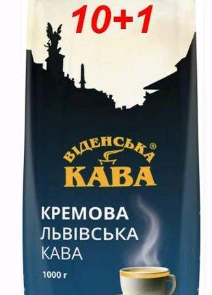 Кофе в зернах Віденська кава Львівська Кремова 1 кг