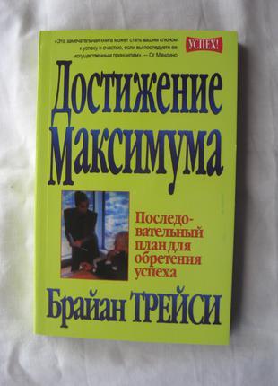 Б. Трейси Достижение максимума