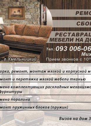 Ремонт, сборка, перетяжка мебели на дому