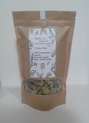 Чай ферментированный малиновый+липа