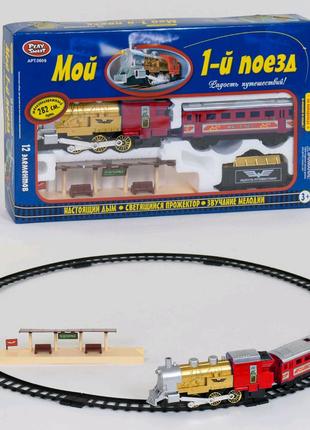 Мой 1й поезд.0611