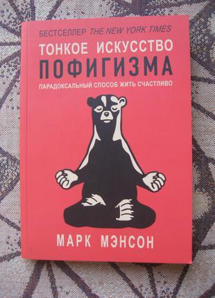 М. Мэнсон Тонкое искусство пофигизма