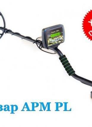 Металлоискатель Квазар АРМ/Quasar ARM корпус PL2943 с дискриминац