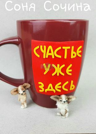 Чайная Чашка С Декором Надписью Чайная Подарок Кружка Полимерная