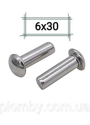 Заклепка алюминиевая 6х30 полукруглая