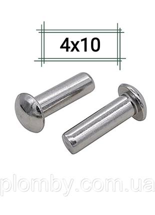 Заклепка алюминиевая 4х10 полукруглая