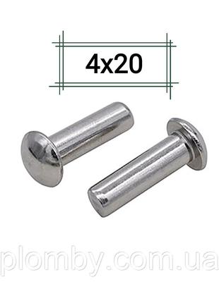 Заклепка алюминиевая 4х20 полукруглая