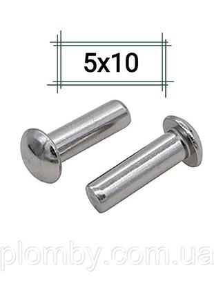 Заклепка алюминиевая 5х10 полукруглая