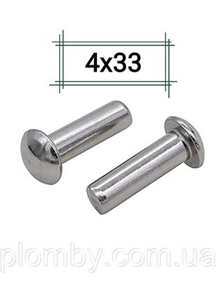 Заклепка алюминиевая 4х33 полукруглая
