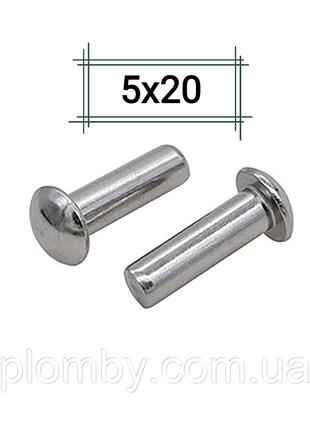 Заклепка алюминиевая 5х20 полукруглая