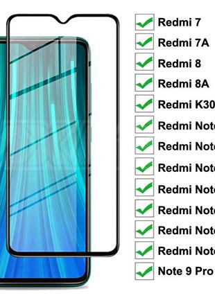 Защитне стекло на Xiaomi