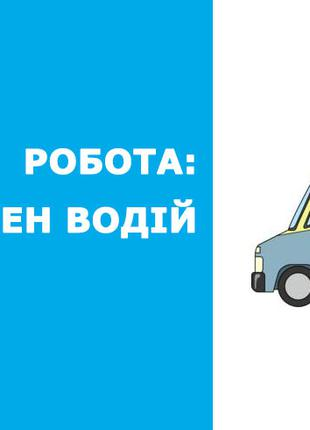 Водій за вихід 450-550 грн