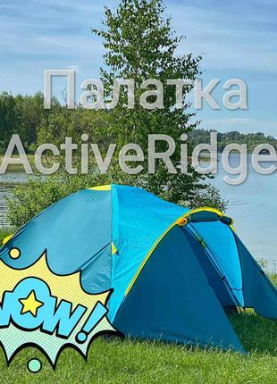 Палатка туристическая Bestway ActiveRidgе