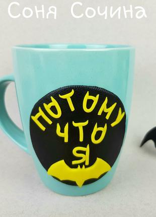 Чашка с декором надписью чайная Бэтмен подарок кружка полимерная