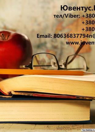 Виконання дипломних, курсових, рефератів