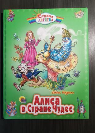 """Книга """"Алиса в стране чудес""""  Кэрролл Льюис (Проф-пресс)"""